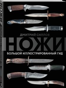 фото страниц Ножи. Большой иллюстрированный гид #2