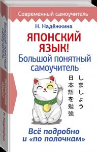 фото страниц Японский язык! Большой понятный самоучитель #2