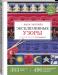 фото страниц Эксклюзивные узоры для вязания спицами #2