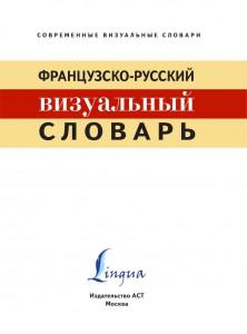 фото страниц Французско-русский визуальный словарь #3