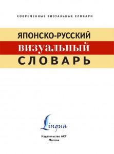 фото страниц Японско-русский визуальный словарь #3