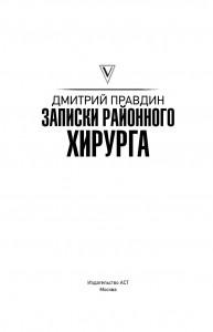 фото страниц Записки районного хирурга #3