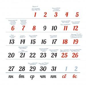 фото страниц Улыбки и радость каждый день. Календарь на 2020 год #2