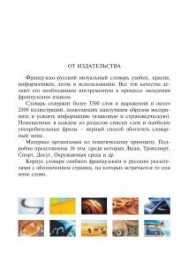 фото страниц Французско-русский визуальный словарь #4