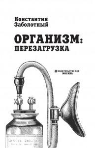 фото страниц Организм: перезагрузка. Разумные технологии здоровья и очищения #4
