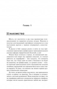 фото страниц Записки районного хирурга #4