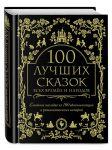 Книга 100 лучших сказок всех времен и народов