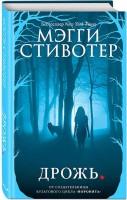 Книга Дрожь