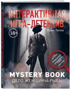 Книга Интерактивная игра-детектив. Mystery book: дело женщины-Рыбы. Стань детективом и помоги раскрыть загадочное убийство