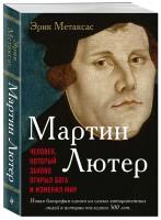 Книга Мартин Лютер. Человек, который заново открыл Бога и изменил мир