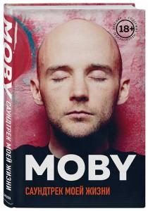 Книга MOBY. Саундтрек моей жизни. Автобиография музыканта