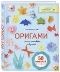 Книга Оригами. Магия японского искусства