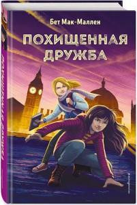 Книга Похищенная дружба