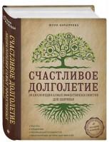 Книга Счастливое долголетие. Энциклопедия самых эффективных советов для здоровья