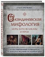 Книга Скандинавская мифология. Миры, боги, великаны и герои. Иллюстрированный путеводитель