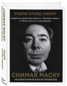 Книга Снимая маску. Автобиография короля мюзиклов Эндрю Ллойд Уэббера