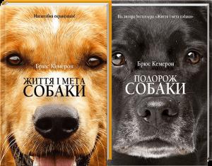 Книга Життя і мета собаки. Подорож собаки (суперкомплект з 2 книг)