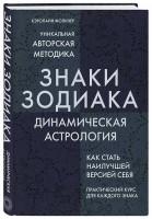 Книга Знаки Зодиака. Динамическая астрология