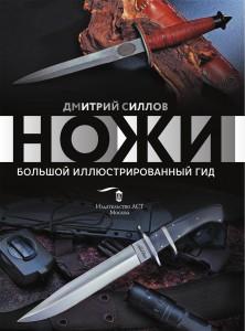 фото страниц Ножи. Большой иллюстрированный гид #4