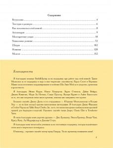 фото страниц Эксклюзивные узоры для вязания спицами #4