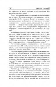 фото страниц Записки районного хирурга #5