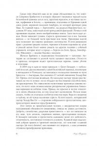 фото страниц Ван Гог, Мане, Тулуз-Лотрек. Биографии великих мастеров #5