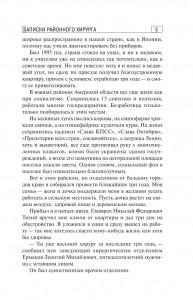фото страниц Записки районного хирурга #6