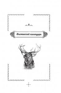 фото страниц Все об охоте #6