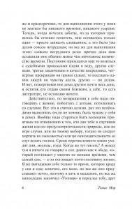 фото страниц Классическая утопия #6