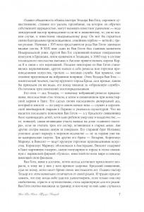 фото страниц Ван Гог, Мане, Тулуз-Лотрек. Биографии великих мастеров #6