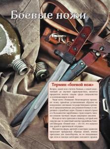 фото страниц Ножи. Большой иллюстрированный гид #6