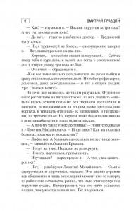 фото страниц Записки районного хирурга #7