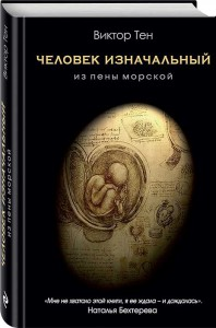 Книга Человек изначальный. Из пены морской