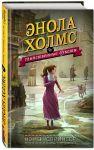 Книга Энола Холмс и таинственные букеты