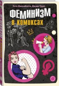 Книга Феминизм в комиксах