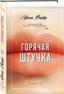 Книга Горячая штучка