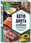 Книга Кето-диета для начинающих. Ваш гид по жизни в стиле Кето