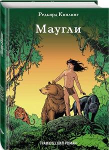 Книга Маугли. Графический роман