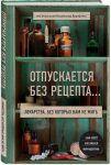 Книга Отпускается без рецепта. Лекарства, без которых нам не жить