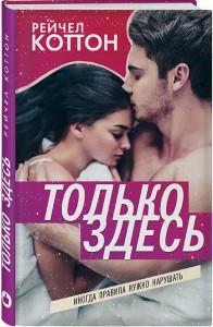 Книга Только здесь