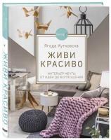 Книга Живи красиво. Интерьер мечты от идеи до воплощения