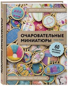Книга Золотая коллекция вышивки. Очаровательные миниатюры. 60 маленьких шедевров от Сони Лайн