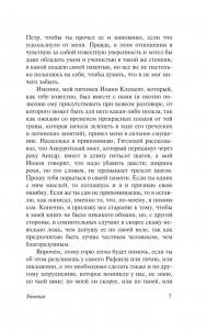 фото страниц Классическая утопия #7