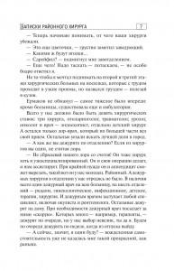 фото страниц Записки районного хирурга #8
