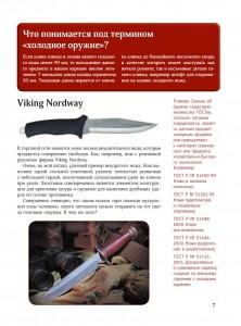 фото страниц Ножи. Большой иллюстрированный гид #7