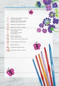 фото страниц Азбука вязания крючком. Полный курс для начинающих #8