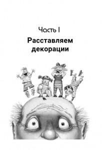 фото страниц Что делать, если ребенок сводит вас с ума #8