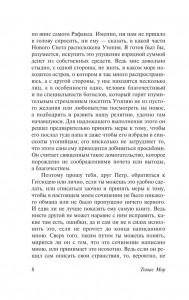 фото страниц Классическая утопия #8