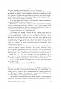 фото страниц Ван Гог, Мане, Тулуз-Лотрек. Биографии великих мастеров #8