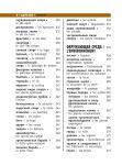 фото страниц Французско-русский визуальный словарь #9